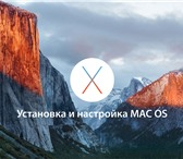Фотография в Компьютеры Компьютерные услуги Приветствую, уважаемые пользователи mac! в Челябинске 500
