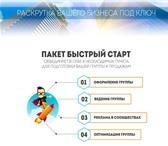 Фото в В контакте Разное Продвижение Реклама Пиар SMM групп.Интернет в Омске 0