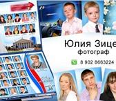 Foto в Образование Школы Школьная фотосъемка ( альбом выпускника, в Челябинске 100