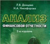 Изображение в Хобби и увлечения Книги Учебники для студентов бу. Состояние – отличное. в Москве 10