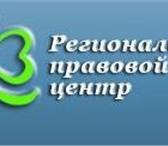 Изображение в Help! Разное Процедуры любой сложности и представительство в Подольске 0