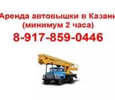 Foto в Авторынок Автогидроподъемник (вышка) Автовышка Казань (минимум 2 часа).  Виды в Казани 0