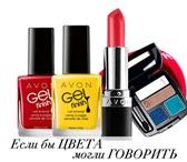 Изображение в Красота и здоровье Косметика Требуются представители в Вашем городе! Без в Калининграде 0