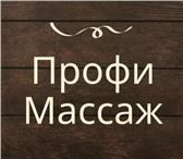 Фотография в Красота и здоровье Массаж Массаж все виды: спортивный, антицеллюлитный, в Москве 1400
