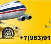 Фото в Авторынок Такси Такси в аэропорт регулярно заказывают даже в Самаре 1000