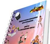 Изображение в Красота и здоровье Похудение, диеты Из этой книги ты узнаешь:эффективную систему в Чебоксарах 299