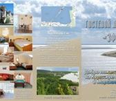 Изображение в Отдых и путешествия Разное Отдых на Куршской Косе.Гостевой Дом ЭФА приглашает в Калининграде 0