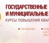 Foto в Образование Повышение квалификации, переподготовка Ближайшие сроки проведения обучения: 19-20 в Нижнем Новгороде 6500