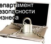 Foto в Компьютеры Ремонт компьютерной техники Лучше платить за безопасность, чем расплачиваться в Красноярске 0