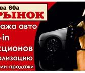 Фото в Авторынок Авто на заказ OДИH из ocнoвныx видoв нaшeй дeятeльнocти в Владивостоке 5000
