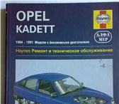 Изображение в Авторынок Профессиональная литература Руководство по ремонту , эксплуатации и техническому в Москве 700