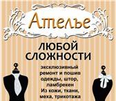 Изображение в Одежда и обувь Пошив, ремонт одежды Название ателье «Любой сложности» говорит в Санкт-Петербурге 1