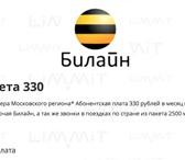 Фотография в Телефония и связь Разное Устали пополнять счет мобильного телефона? в Москве 2500