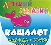 Фотография в Для детей Детские магазины Мы предлагаем для Вас следующий ассортимент в Апатиты 1