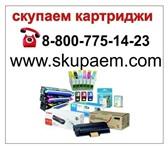Foto в Компьютеры Принтеры, картриджи Скупка картриджей HP, XEROX, SAMSUNG, CANON, в Москве 6000