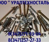 Foto в Авторынок Другое Компания Уралтехносталь предлагает Вам продукцию в Москве 0