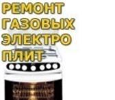 Изображение в Электроника и техника Плиты, духовки, панели Здравствуйте, Уважаемые Петербуржцы ! Предлагаю в Санкт-Петербурге 300