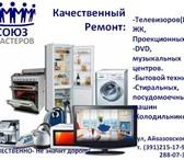Foto в Электроника и техника Холодильники Авторизованный сервисный центр осуществляет в Красноярске 300