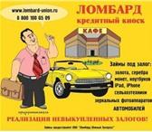 Фотография в Авторынок Автоломбард «Союз ломбардов – федеральная в Ирбите 1