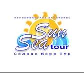 Фотография в Отдых и путешествия Туры, путевки Туристическое агенство Sun Sea tour. Подберем в Красноярске 15000