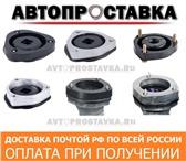 Foto в Авторынок Автозапчасти Интернет-магазин Avtoprostavka.ru предлагает в Нижнем Новгороде 1250