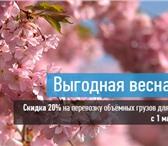 Фото в Авторынок Транспорт, грузоперевозки Уважаемые клиенты и партнёры!Для Вас подготовлена в Екатеринбурге 240