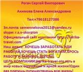 Foto в Отдых и путешествия Туры, путевки Вас интересует возможность путешествовать в Астрахани 52000