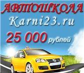 Фотография в Образование Курсы, тренинги, семинары Автошколы Краснодара насчитываю более 20 в Краснодаре 25000