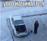 Foto в Авторынок Незамерзайка Автотепло с гарантией.Оптовикам особые условия! в Красноярске 500