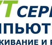 Фотография в Компьютеры Компьютеры и серверы Компания SVT Сервис осуществляет ремонт и в Воронеже 350