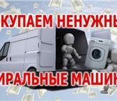 Изображение в Электроника и техника Стиральные машины Куплю стиральную машину автомат в рабочем в Магнитогорске 500
