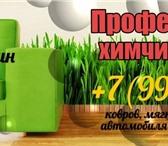 Фотография в Прочее,  разное Разное Осуществляем химчистку с выездом к заказчику, в Москве 0