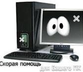 Фотография в Компьютеры Ремонт компьютерной техники Проблемы с ноутбуком или компьютером? Купили в Краснодаре 100