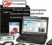 Фотография в Прочее,  разное Разное Предлагаем услуги по диагностике грузовых в Тольятти 900