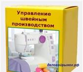 Изображение в Компьютеры Программное обеспечение Давно хотите чтоб Ваш бизнес стал успешным? в Воронеже 36500