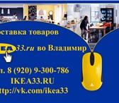 Фото в Мебель и интерьер Мебель для гостиной Доставка товаров из магазина ИКЕА во Владимир в Владимире 1250