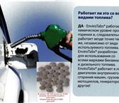 Фотография в Авторынок Прочая автохимия Катализатор горения топлива EnviroTabs покрывает в Пензе 1300