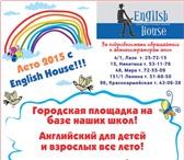 Фото в Образование Иностранные языки У Вашего ребенка начались летние каникулы, в Томске 7500