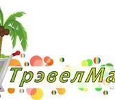 Фотография в Отдых и путешествия Турфирмы и турагентства Туристическая фирма «ТрэвелМаркет» всегда в Иркутске 0