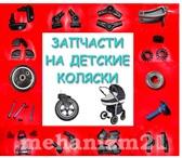 Фото в Для детей Детские коляски Запчасти для детских колясок, ОТПРАВЛЯЮ в в Чебоксарах 100