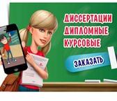 Foto в Образование Курсовые, дипломные работы Выполняем следующие виды работ: курсовая, в Хабаровске 0
