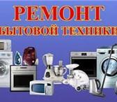 Foto в Электроника и техника Ремонт и обслуживание техники Ремонт на дому: стиральные машины, посудомоечные в Нижнем Новгороде 300