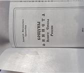 Фото в Хобби и увлечения Книги Книга Трехлебова А.В. Кощуны Финиста, которая в Москве 2890