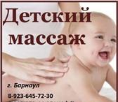 Фото в Красота и здоровье Массаж Детский массаж с 1 месяца с выездом на дом. в Барнауле 500