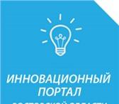 Foto в Образование Повышение квалификации, переподготовка Инновационный портал Ростовской области это:- в Ростове-на-Дону 0