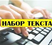 Foto в Работа Вакансии Требуются сотрудники для перепечатки со сканов в Санкт-Петербурге 35000
