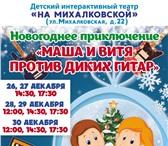 Фотография в Развлечения и досуг Театры Мальчишки и девчонки, а также их родители, в Москве 700