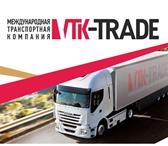 """Фотография в Авторынок Другое Транспортная компания """"VTK-Trade"""" в Москве 1000"""