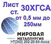 Foto в Строительство и ремонт Строительные материалы Продам горячекатаные и холоднокатаные листы в Екатеринбурге 1