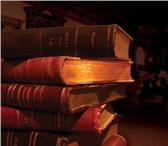 Фотография в Хобби и увлечения Книги Династия в романах Романовы(17книг):Михаил в Москве 1200
